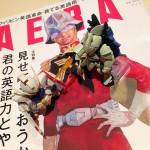 週刊誌「AERA」のガンダム特集へ取材協力しました