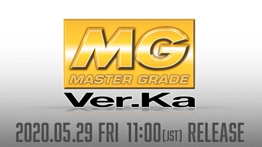 MG Ver.Ka新製品が発表!製品の詳細が公開されました。