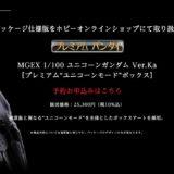 """プレバン予約開始!限定版!MGEX 1/100 ユニコーンガンダム Ver.Ka [プレミアム """"ユニコーンモード"""" ボックス]"""