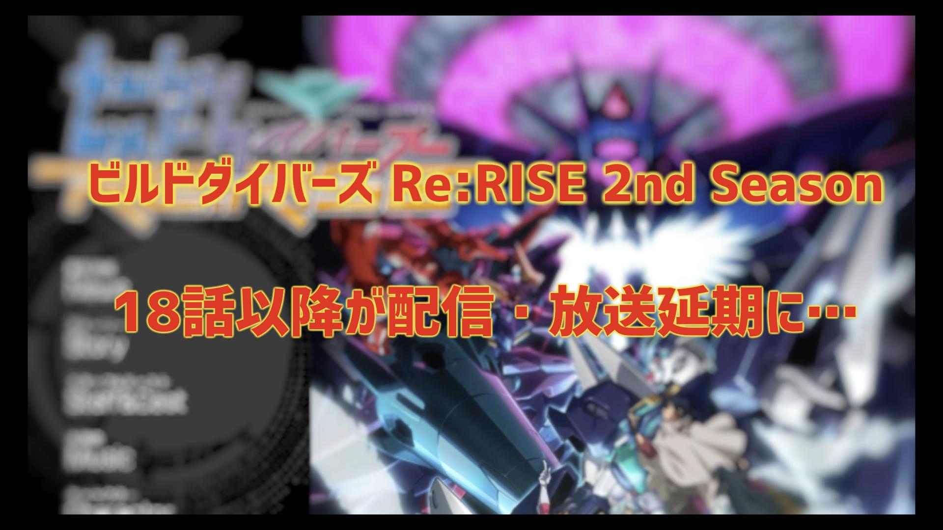 『ガンダムビルドダイバーズRe:RISE』5/14日からの配信・放送が延期。
