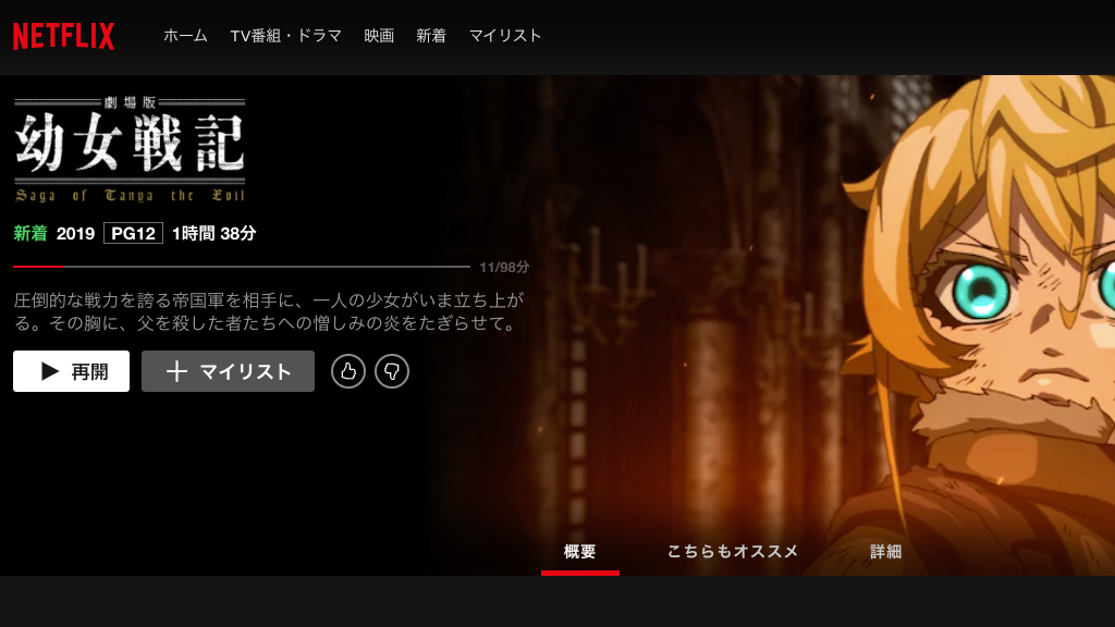 『劇場版 幼女戦記』Netflixで配信開始!
