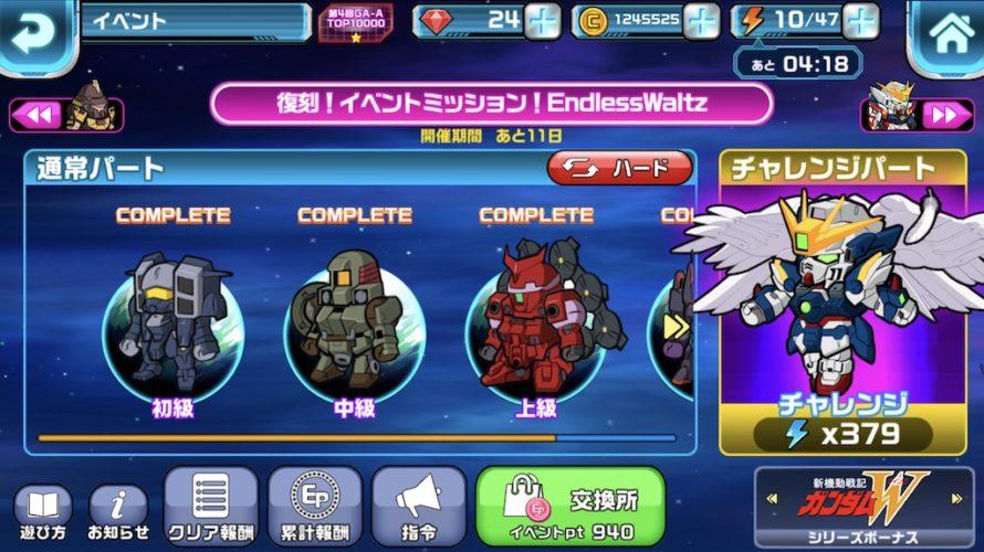 ガンダムウォーズまったりプレイ。復刻イベント【EndlessWaltz】の超絶級を星3で高タイム攻略してみた!